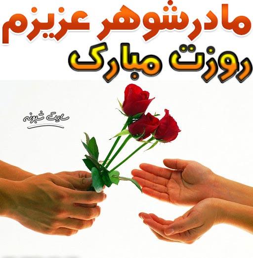 تبریک روز مادر به مادر شوهر و مادر همسر روزت مبارک +عکس نوشته تبریک مادرشوهر