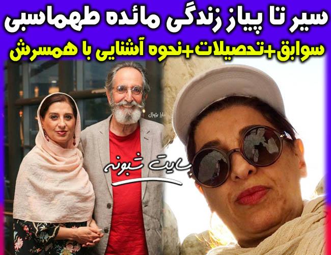 بیوگرافی مائده طهماسبی بازیگر و همسرش فرهاد آئیش