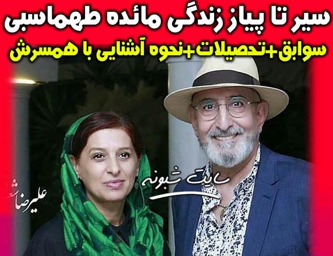 بیوگرافی مائده طهماسبی بازیگر همسر فرهاد آئیش