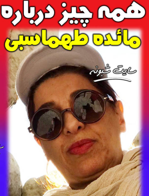 بیوگرافی مائده طهماسبی بازیگر و عکس لو رفته همسر فرهاد آئیش