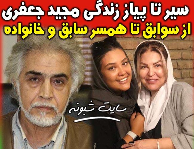 بیوگرافی مجید جعفری بازیگر همسر اکرم محمدی +تصاویر