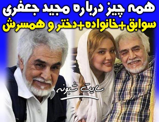 بیوگرافی مجید جعفری بازیگر و همسرش و دخترش مروارید جعفری