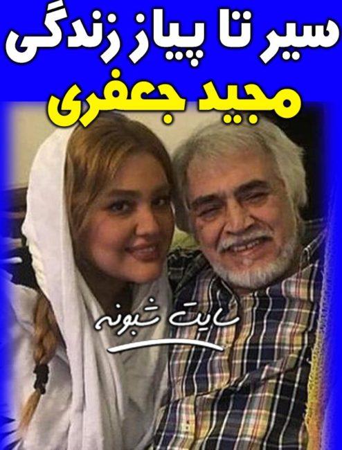 بیوگرافی مجید جعفری بازیگر و همسرش اکرم محمدی و دخترش مروارید +تصاویر