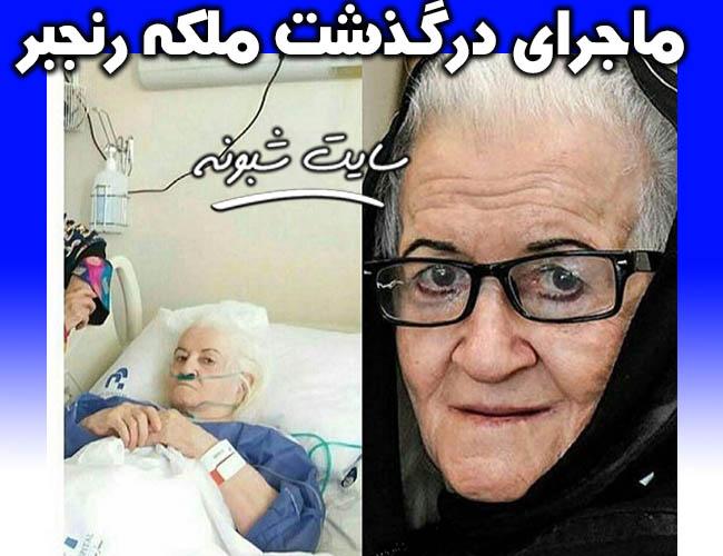 درگذشت ملکه رنجبر بازیگر سریال زیر آسمان شهر +بیوگرافی