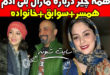بیوگرافی مارال بنی آدم بازیگر و همسرش علی سرابی + تصاویر
