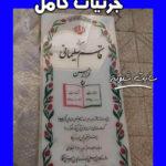 سنگ قبر سردار شهید قاسم سلیمانی (سنگ قبر سردار سلیمانی)