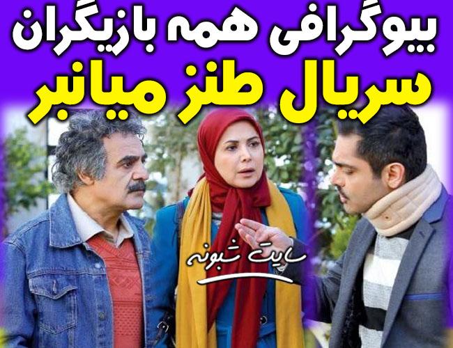 سریال میانبر + بیوگرافی بازیگران سریال میانبر و خلاصه داستان