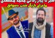 """بیوگرافی بازیگر نقش مجید در سریال از سرنوشت """"محمد معتضدی"""""""