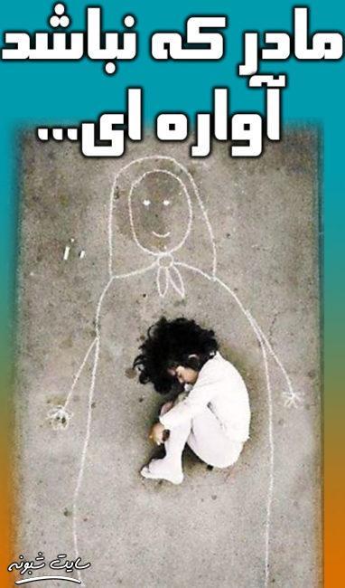 عکس روز مادر فوت شده و بی مادری و مادر روحت شاد