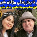 بیوگرافی مژگان شجریان و همسرش (دختر استاد محمدرضا شجریان) +عکس