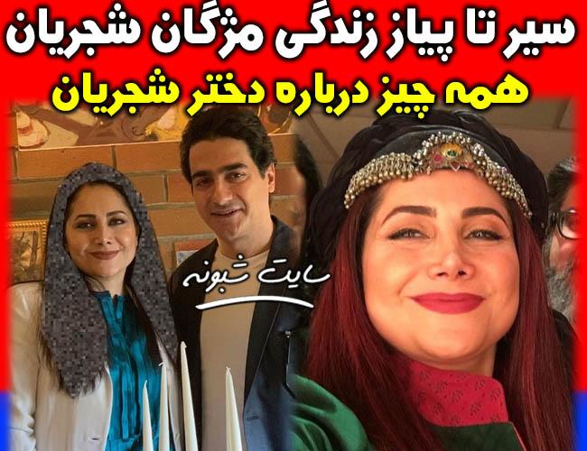 بیوگرافی مژگان شجریان دختر استاد محمدرضا شجریان
