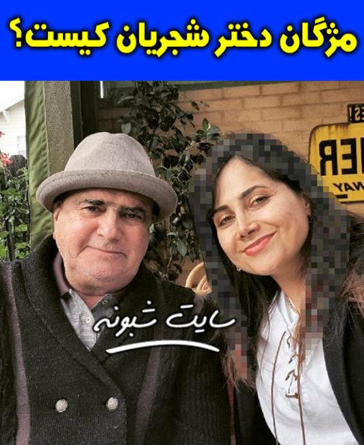 بیوگرافی مژگان شجریان و همسرش (دختر استاد محمدرضا شجریان)