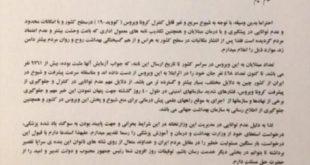 استعفای سعید نمکی وزیر بهداشت + جزئیات کامل نامه استعفا