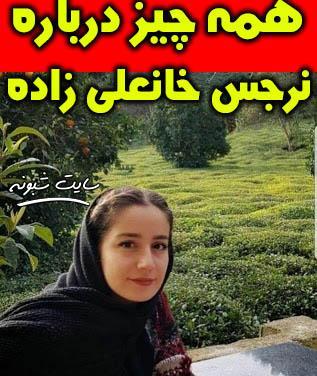 پرستار بیمارستان میلاد لاهیجان + درگذشت و فوت نرجس خانعلی زاده