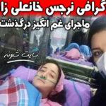 نرجس خانعلی زاده پرستار بیمارستان میلاد لاهیجان + درگذشت و فوت