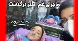 درگذشت و فوت نرجس خانعلی زاده پرستار بیمارستان لاهیجان +تصاویر