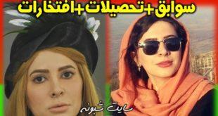 بیوگرافی نازنین احمدی بازیگر و همسرش + اینستاگرام و سوابق
