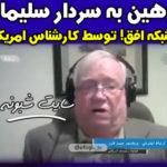 توهین کارشناس آمریکایی شبکه افق به سردار سلیمانی و قطع برنامه زنده +ویدیو