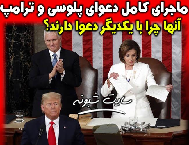 پاره کردن متن سخنرانی ترامپ توسط نانسی پلوسی رئیس نمایندگان مجلس