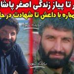 بیوگرافی اصغر پاشاپور شهید مدافع حرم ❤️❤️ + زندگینامه و شهادت در حلب