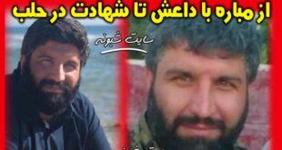 بیوگرافی اصغر پاشاپور شهید مدافع حرم + زندگینامه