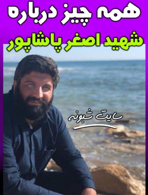 بیوگرافی اصغر پاشاپور شهید مدافع حرم +عکس شهید مدافع حرم اصغر پاشاپور