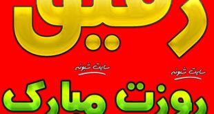 متن تبریک روز مرد به رفیق و دوست و همکار +عکس نوشته