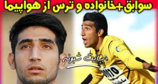 بیوگرافی رضا میرزایaی (فوتبالیست) بازیکن سپاهان +اینستاگرام و ترس از هواپیما