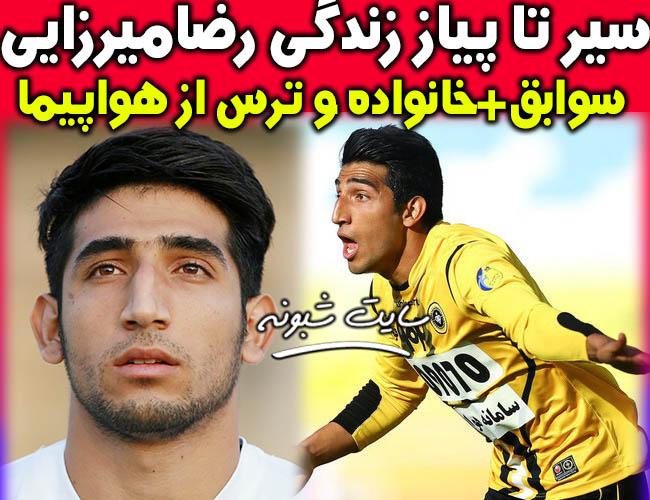 بیوگرافی رضا میرزایی (فوتبالیست) بازیکن سپاهان +اینستاگرام و ترس از هواپیما