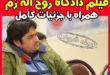 دادگاه روح الله زم برگزار شد + حکم دادگاه و محاکمه روح الله زم آمدنیوز