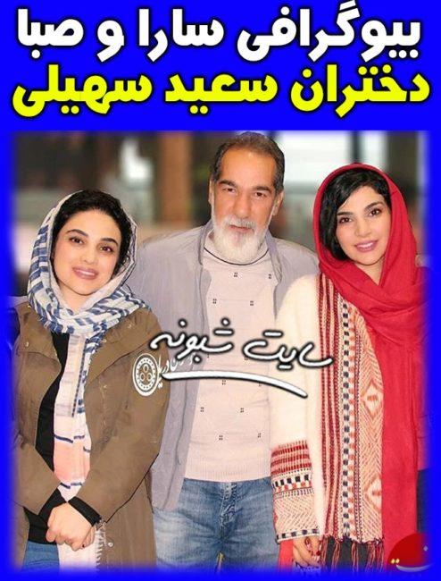 بیوگرافی سعید سهیلی (کارگردان) و دخترانش سارا و صبا