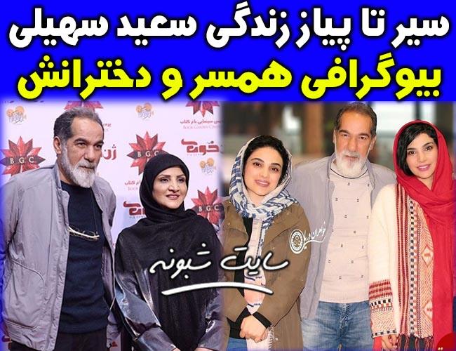 بیوگرافی سعید سهیلی (کارگردان) و همسرش مهناز منتظمی و دخترانش