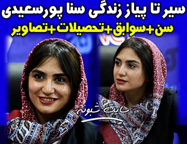 بیوگرافی سنا پورسعیدی بازیگر و همسرش سریال جلال + تصاویر و سوابق