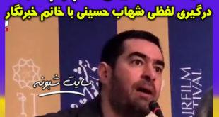 عصبانیت شهاب حسینی در جشنواره فجر (امام زمان جشنواره کن)