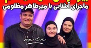 بیوگرافی شهلا مقدم همسر میرطاهر مظلومی بازیگر +تصاویر