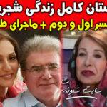 بیوگرافی محمدرضا شجریان و همسر اول و دومش +درگذشت استاد شجریان