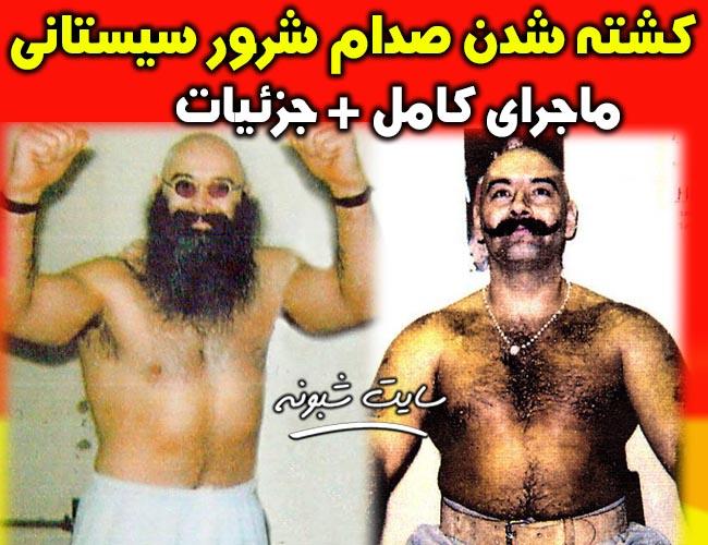 کشته شدن صدام شرور سیستان و بلوچستان + بیوگرافی