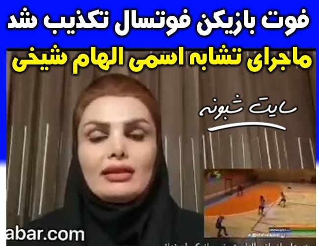 بیوگرافی الهام شیخی بازیکن فوتسال اصفهان + تکذیب درگذشت الهام شيخي کرونا