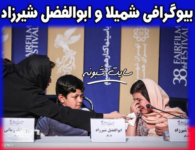 بیوگرافی شمیلا شیرزاد و ابوالفضل شیرزاد کودکان کار فیلم خورشید