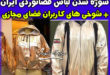 لباس فضانوردی ایران آذری جهرمی + سوژه شدن لباس فضانوردی ایرانی