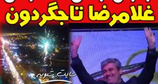 جشن انتخاباتی تاجگردون +جنجال افتتاحیه ستاد انتخاباتی غلامرضا تاجگردون