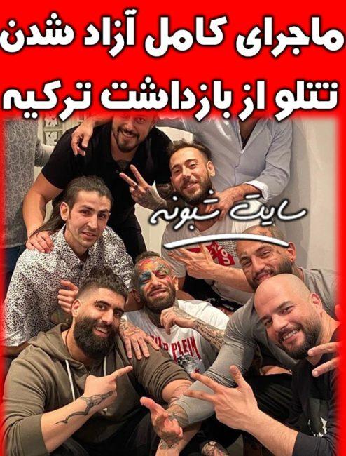 امیر تتلو آزاد شد (فیلم لحظه آزادی تتلو از زندان ترکیه) جزئیات آزاد شدن تتلو