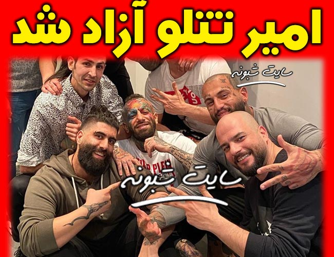 امیر تتلو آزاد شد (آزاد شدن تتلو از بازداشت ترکیه) جزئیات آزادی تتلو