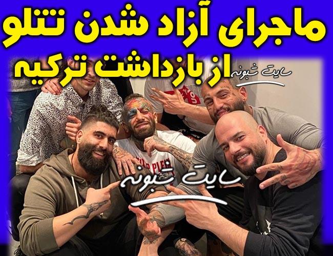 زادی تتلو از زندان (آزاد شدن تتلو توسط پلیس ترکیه) جزئیات آزادی تتلو از زندان ترکیه