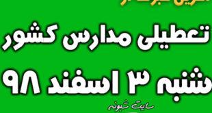 تعطیلی مدارس کشور شنبه 3 اسفند 98 به دلیل بیماری کرونا +اسامی شهرها