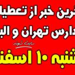 تعطیلی مدارس تهران و البرز (کرج) شنبه 17 اسفند