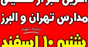 تعطیلی مدارس تهران و البرز (کرج) شنبه 10 اسفند برای ویروس کرونا