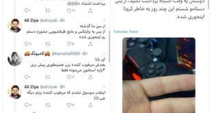 توئیت جنجالی علی ضیاء و شستن دستانش