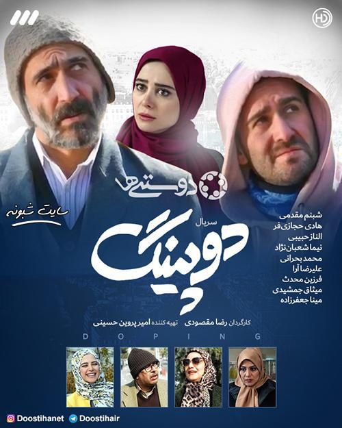خلاصه داستان و اسامی بازیگران سریال دوپینگ