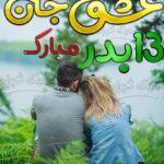 متن تبریک سیزده بدر عاشقانه به همسر و عشقم و دوست دختر و دوست پسر +عکس نوشته 13 بدر